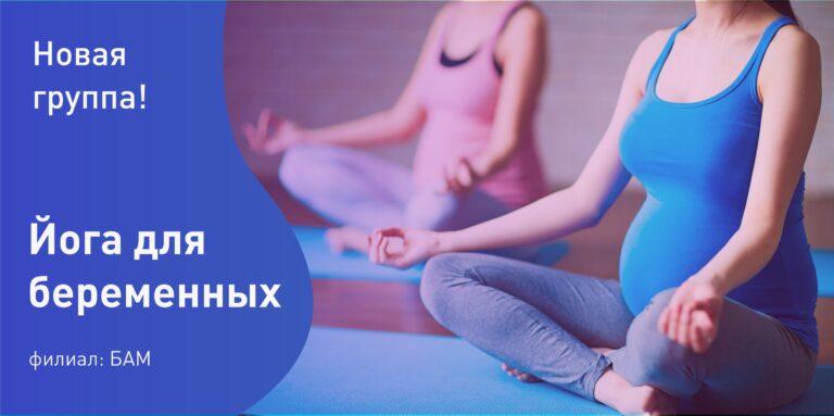 перинатальная йога